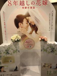 「8年越しの花嫁」奇跡の実話