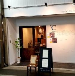 昭和町のカフェ セッシに行って来ました(*^^*)