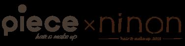 大阪の長居、阿倍野で2店舗を展開する美容室 piece(ピース) + ninon(ニノン)